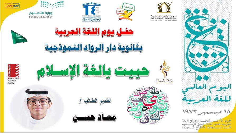 اللغة العربية في يومها العالمي من أروقة القسم الثانوي (عن بعد)