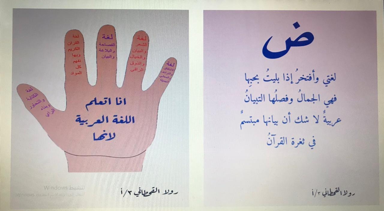 مشاركات طالبات قسم المتوسط بنات باليوم العالمي للغة العربية