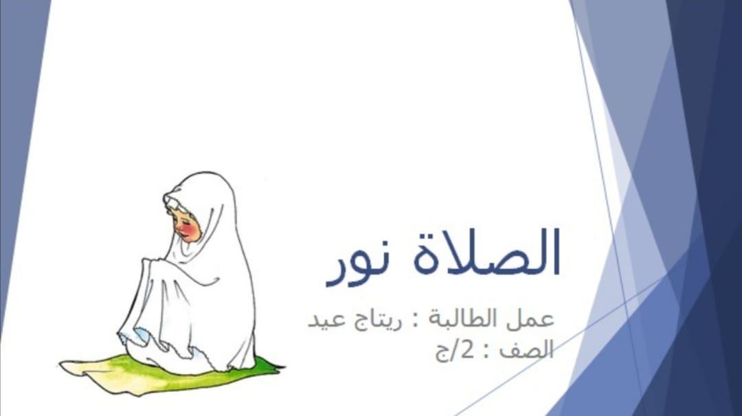 مشاركات قسم المتوسط بنات في حملة ( الصلاة نور )
