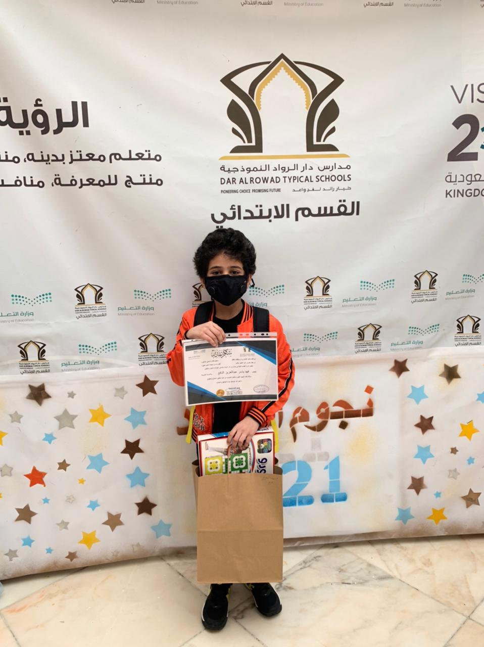 قام القسم الابتدائي بمدارس دار الرواد بتكريم الطلاب الفائزين بمسابقة ( فرسان كلاسيرا )