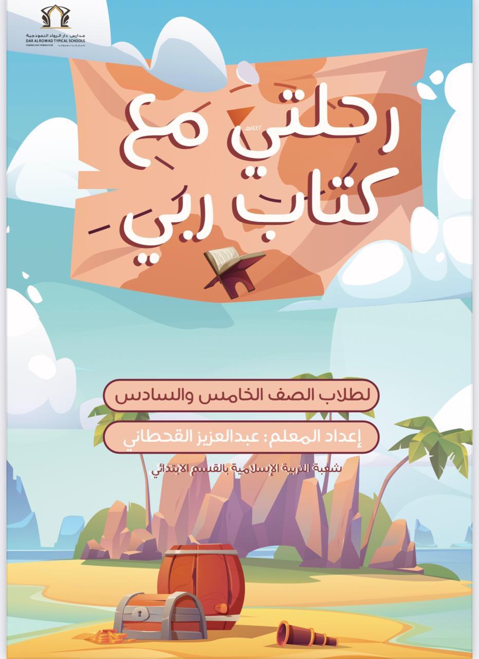 شعبة التربية الإسلامية بالقسم الابتدائي تدشن مبادرة رحلتي مع كتاب ربي